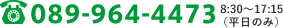 089-964-4473 8:30~17:15(平日のみ)